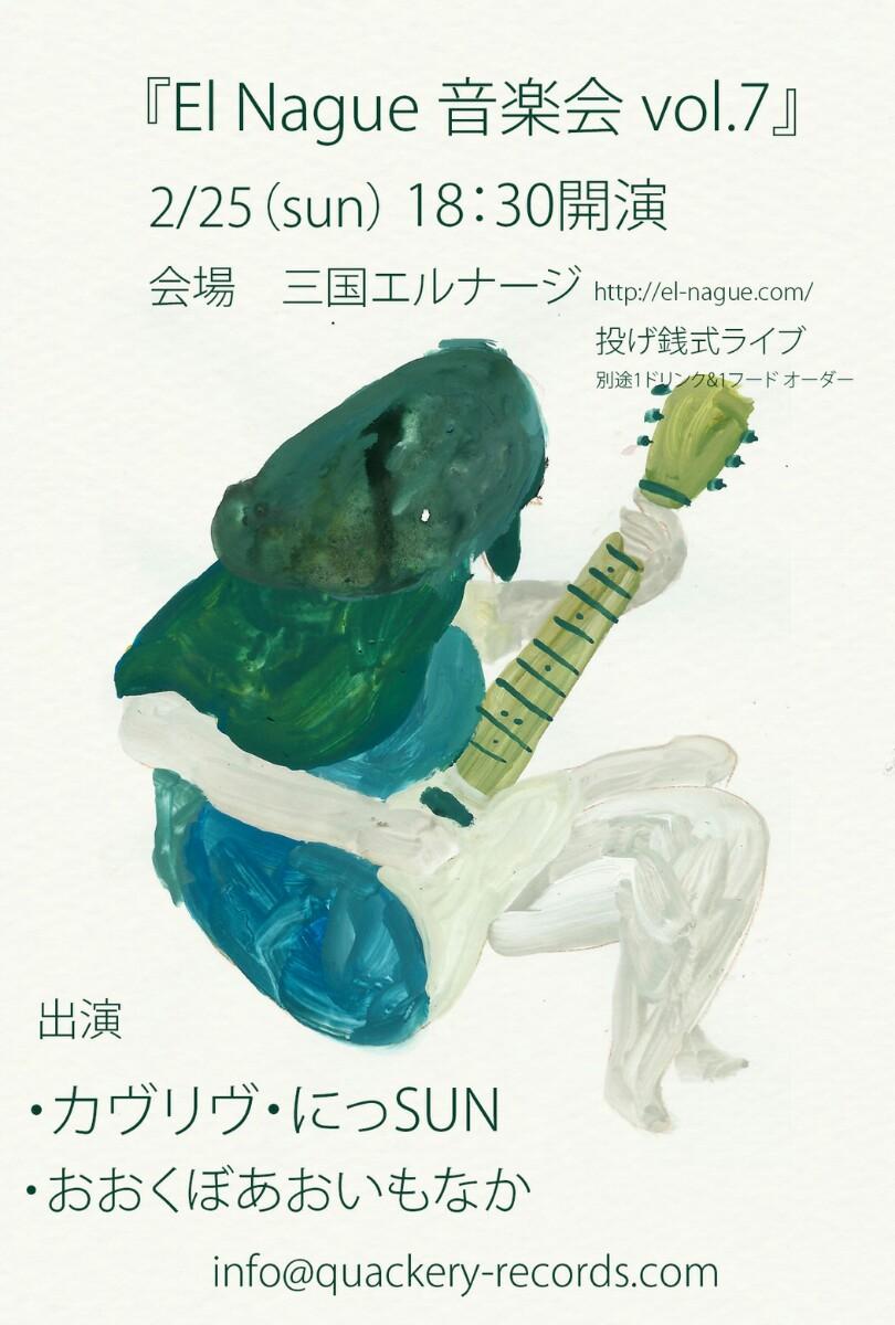 2018/02/25 El Nague 音楽会 vol.7